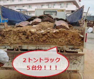 葺き土 瓦 撤去 トラック