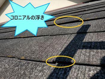 屋根材 浮き