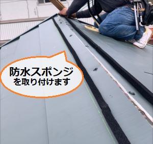 防水スポンジ 棟板金 貫板の下