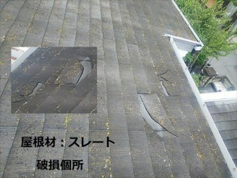 屋根材:スレート 破損箇所