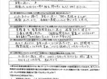 堺市堺区 K様の声 完了
