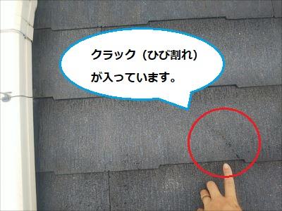 屋根材 クラック 施工事例