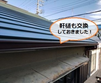 屋根葺き替え 雨樋 PC50