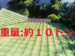耐震工事 屋根葺き替え 屋根軽量化