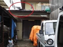 鋼板屋根修繕前