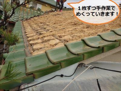 瓦葺き替え メクリ 土葺き