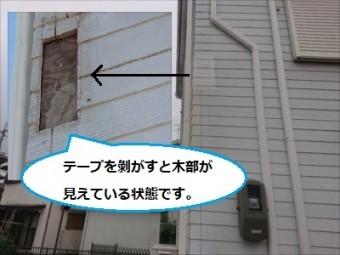 外壁部破損状況 施工事例