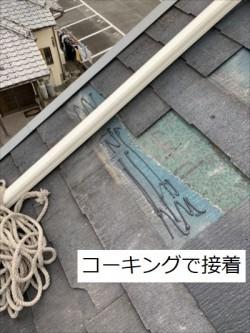 屋根材 補修