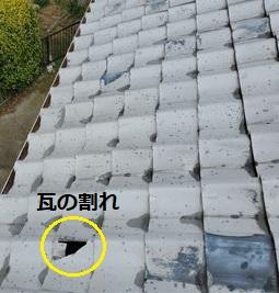 瓦屋根 割れ 穴 雨漏り