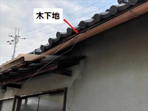 屋根 木下地 剥き出し状態