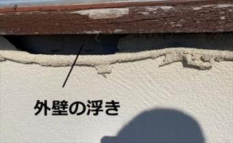 外壁 浮き
