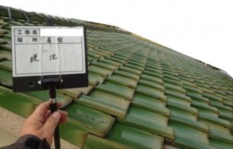 屋根葺き替え工事 瓦屋根