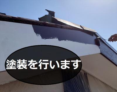 塗装 軒天・破風板