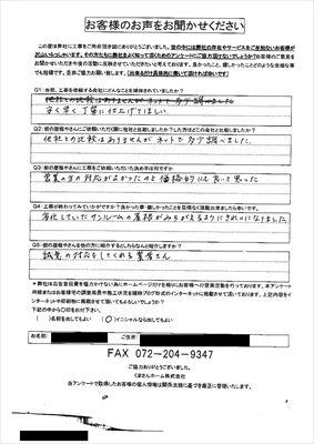 堺市中区 O様 お客様アンケート完了