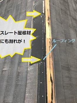 貫板飛散 スレート屋根材割れ
