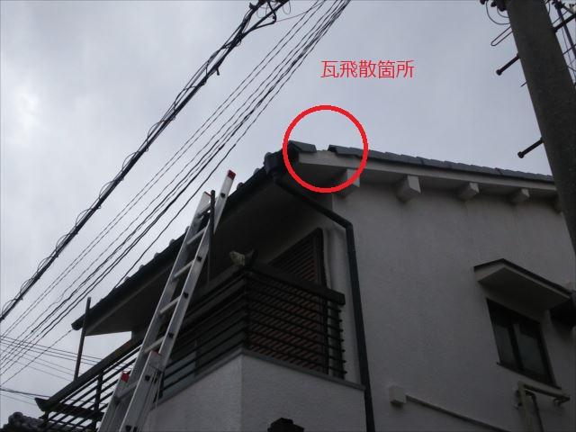 梯子設置状況 瓦飛散部
