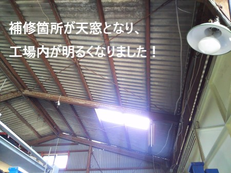 工場 明かり取り 屋根補修 ポリカ