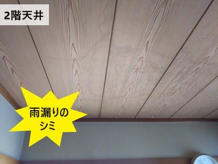 3階建て 2階天井にシミ 雨漏り