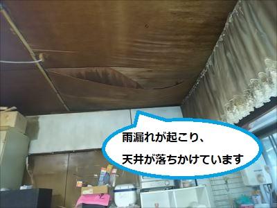 台所 天井 雨漏れ