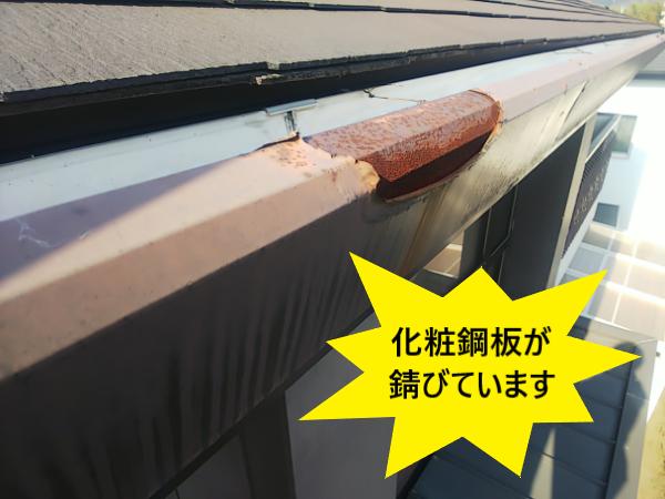 化粧鋼板 錆び 現地調査 雨樋を隠す為の鋼板