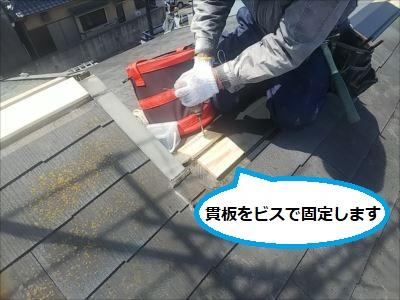 泉大津 貫板施工 施工事例