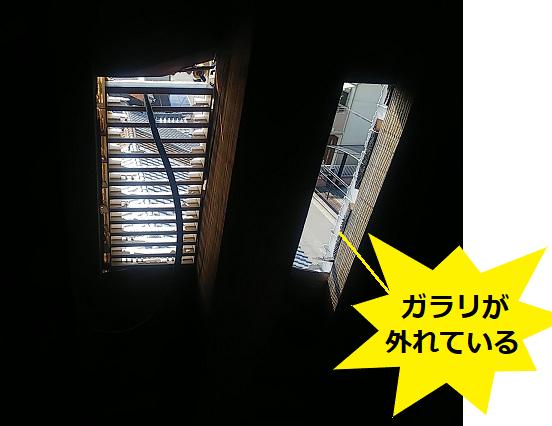 ガラリが外れている 天井裏