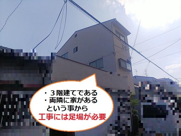 3階建て 足場設置が必要な理由