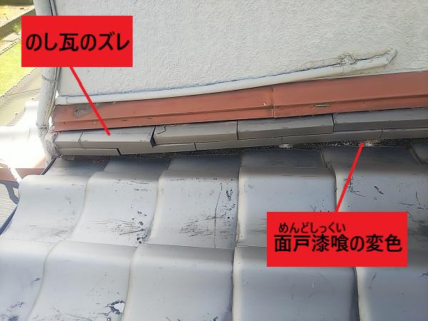 面戸漆喰の劣化 のし瓦ズレ