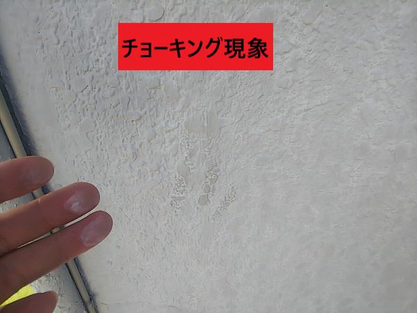 モルタル壁のチョーキング