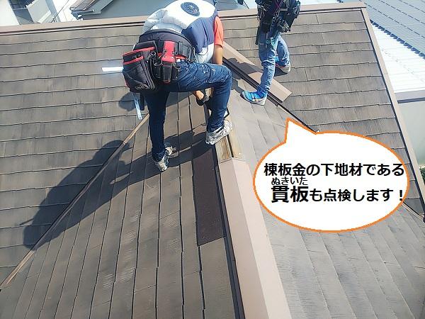 棟板金の下地材である貫板の点検