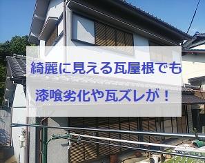 堺市南区で瓦屋根点検|綺麗に見えても漆喰の劣化や瓦ズレがありました