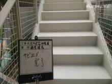 鉄骨階段正面サビ止め