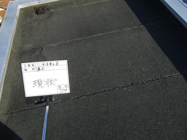 屋上 防水現況