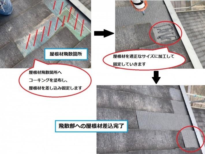 屋根材差し替え 施工事例