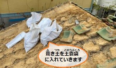 葺き土撤去作業 葺き替え工事
