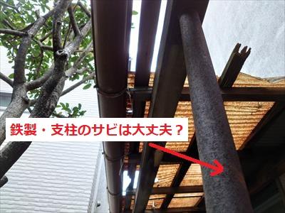 枠組み支柱 サビ