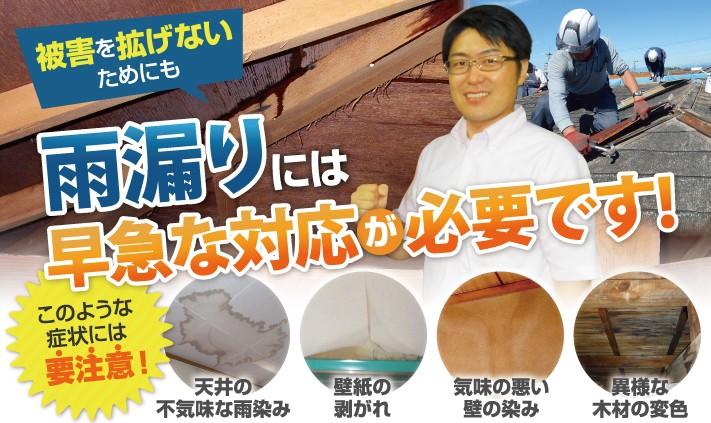 雨漏りの点検・補修は街の屋根やさん堺店にお任せ下さい