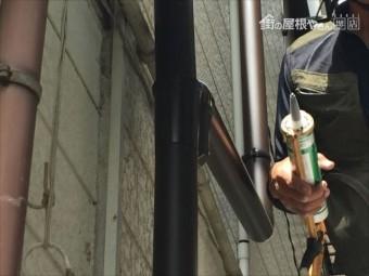 樋 ジョイント部 コーキング