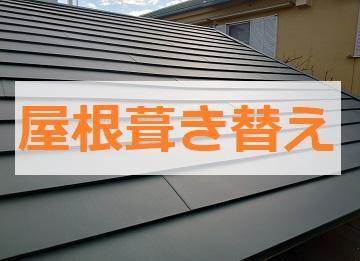屋根葺き替え工事 耐震改修