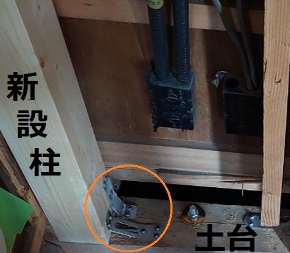 土台 新設柱 アンカーボルト 固定 一体化