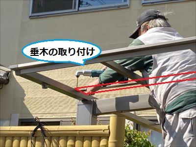 サイクルポート 垂木取り付け