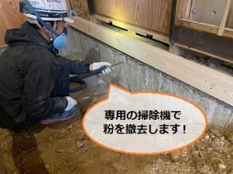 穿孔 掘削孔 切粉清掃 基礎コンクリート