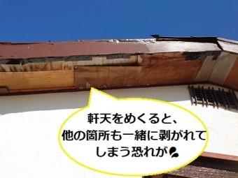 軒天の補修工事 捲れてしまう恐れ