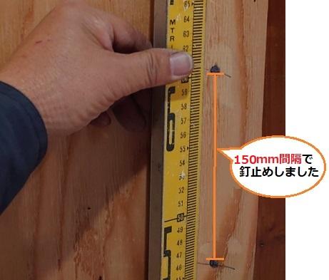 構造用合板 釘打ち間隔 耐力壁
