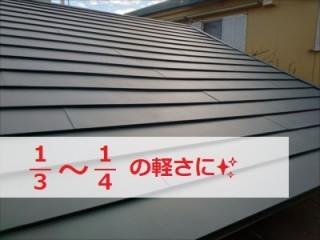 屋根葺き替え工事 軽量化 耐震改修