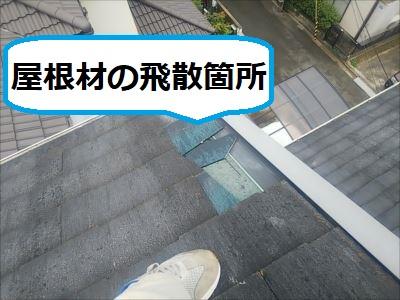 屋根材飛散箇所 施工事例