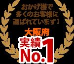 堺市、河内長野市、松原市、羽曳野市やその周辺、おかげさまで多くのお客様に選ばれています!