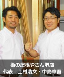 街の屋根やさん堺店代表上村浩文・中島章吾