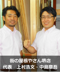 堺店代表・上村浩文・中島章吾