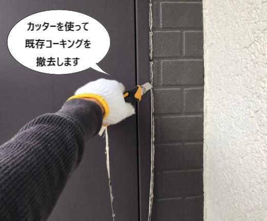 堺市南区で塗装前の外壁コーキング打替え・高圧洗浄の様子をご紹介